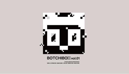 BOTCHI BOX vol.1 #BOTCHIBOX #ぼっちぼろまる