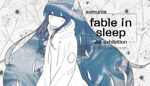 somunia「fable in sleep展」開催 #fis展