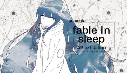 somunia AR展示会「fable in sleep展」開催 #fis展