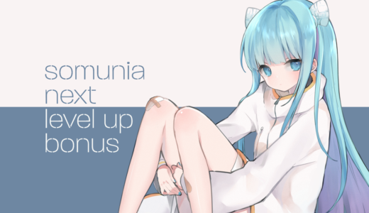 [ somunia LVUP ] level up bonus 展示会開催 追加