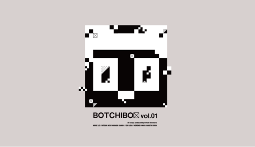 BOTCHI BOX vol.1 #BOTCHIBOX #ぼっちぼろまる