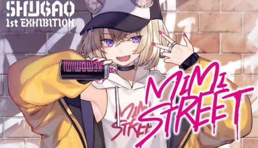 KMNZキャラクターデザイナーしゅがお初個展「MIMI STREET」開催決定!